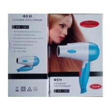 Фен для волос Wimpex 1301 складной, 1000W